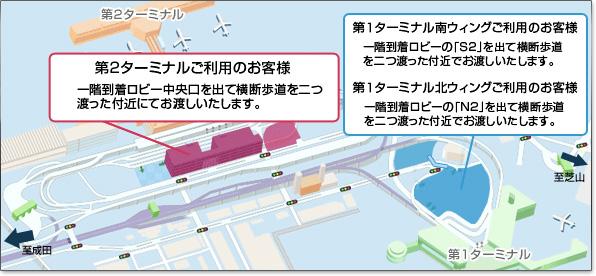 成田空港駐車場ココパーキング お返しマップ