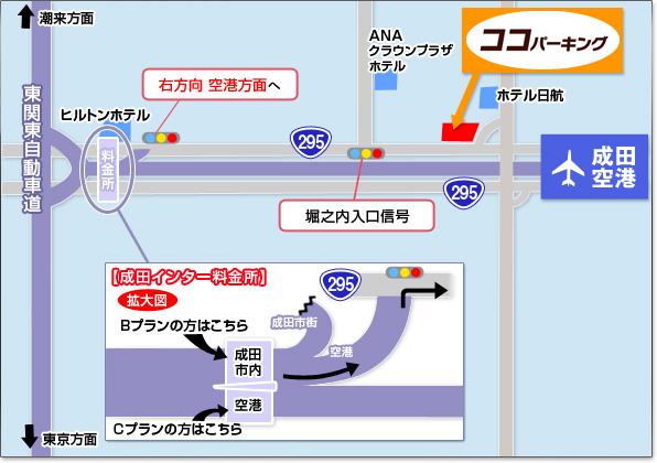 成田空港駐車場ココパーキング アクセスマップ
