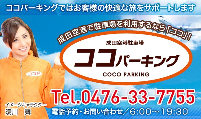 成田空港で駐車場を利用するならココパーキング