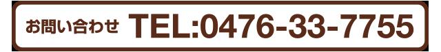 0476-33-7755