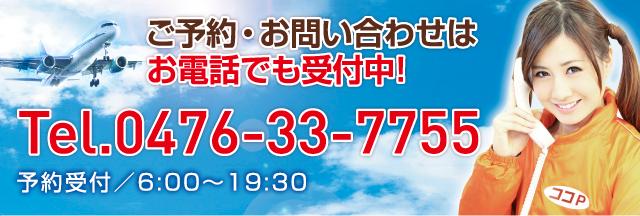 ご予約・お問い合わせはお電話でも受付中!0476-33-7755