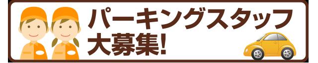 パーキングスタッフ大募集!